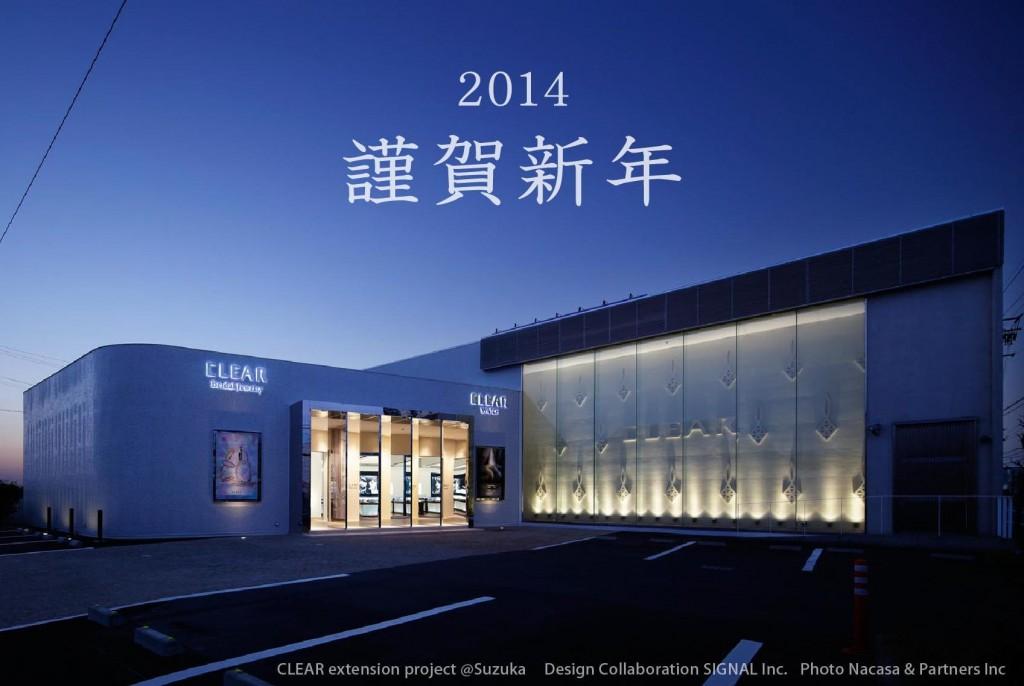 2014年賀状_後藤直也建築設計事務所